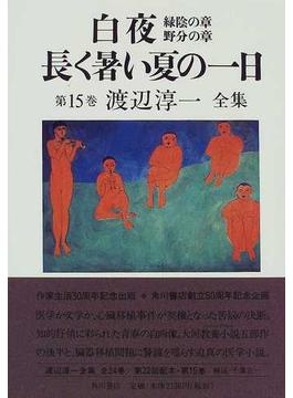 渡辺淳一全集 第15巻 白夜 緑陰の章・野分の章 長く暑い夏の一日