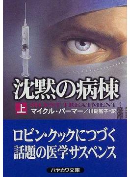 沈黙の病棟 上(ハヤカワ文庫 NV)