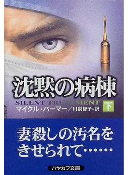 沈黙の病棟 下(ハヤカワ文庫 NV)