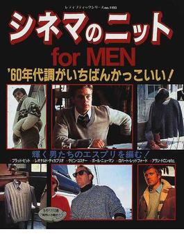 シネマのニットfor MEN '60年代調がいちばんかっこいい!