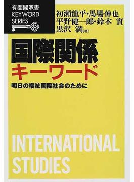国際関係キーワード