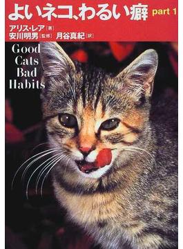 よいネコ、わるい癖 Part 1