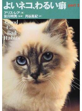 よいネコ、わるい癖 Part 2