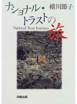 ナショナル・トラストの旅