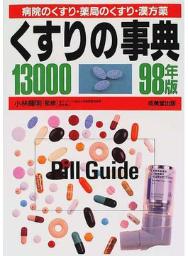 くすりの事典13000 病院のくすり・薬局のくすり・漢方薬 98年版