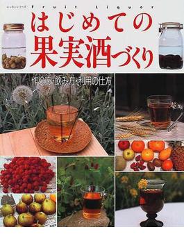 はじめての果実酒づくり 作り方・飲み方・利用の仕方