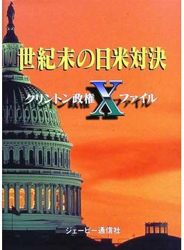 世紀末の日米対決 クリントン政権Xファイル