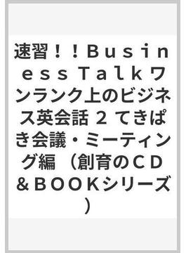 速習!!Business Talk ワンランク上のビジネス英会話 2 てきぱき会議・ミーティング編