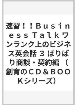 速習!!Business Talk ワンランク上のビジネス英会話 3 ばりばり商談・契約編
