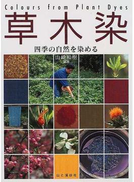 草木染 四季の自然を染める