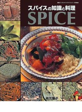 スパイスの知識と料理