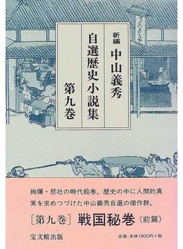 新編中山義秀自選歴史小説集 第9巻