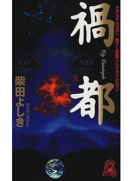 禍都 City catastrophe(TOKUMA NOVELS(トクマノベルズ))