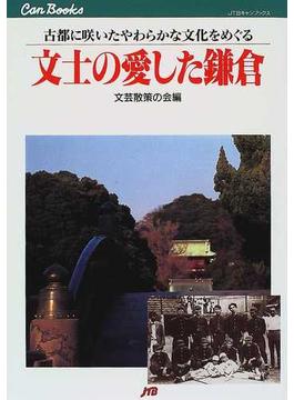 文士の愛した鎌倉 古都に咲いたやわらかな文化をめぐる