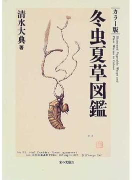 冬虫夏草図鑑 カラー版