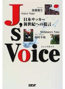 J'sボイス 日本サッカー新世紀への提言