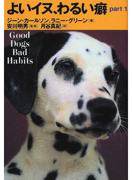 よいイヌ、わるい癖 Part 1