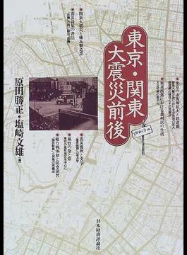 東京・関東大震災前後