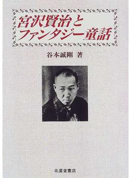 宮沢賢治とファンタジー童話