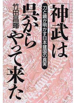 「神武」は呉からやって来た 刀と鏡が明かす日本建国の真実