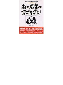 あの広告はすごかった! 日本の優秀アイデア作品集