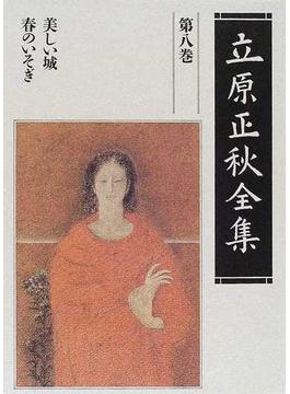 立原正秋全集 新訂版 第8巻 美しい城 春のいそぎ
