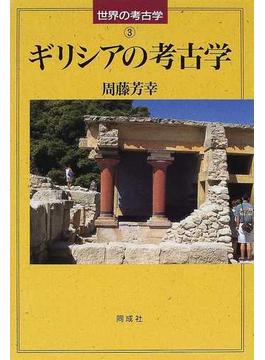 ギリシアの考古学