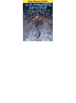 ソード・ワールドRPGスタート・ブック はじめて遊ぶソード・ワールドプレイヤー編(富士見ドラゴンブック)