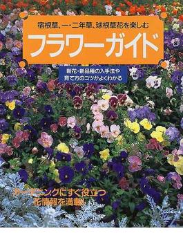 フラワーガイド 宿根草、一・二年草、球根草花を楽しむ 新花・新品種の入手法や育て方のコツがよくわかる