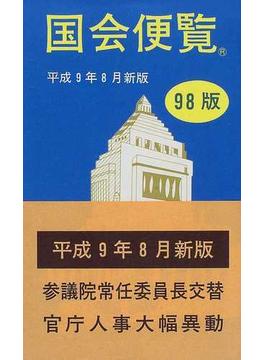 国会便覧 平成9年8月新版