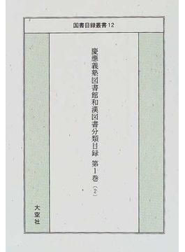 国書目録叢書 復刻 12 慶応義塾図書館和漢図書分類目録 第1巻2