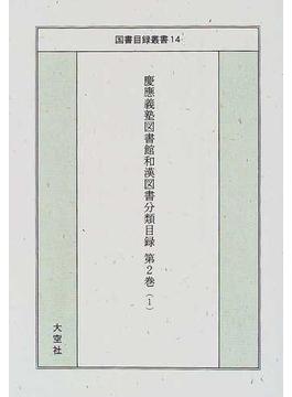 国書目録叢書 復刻 14 慶応義塾図書館和漢図書分類目録 第2巻1