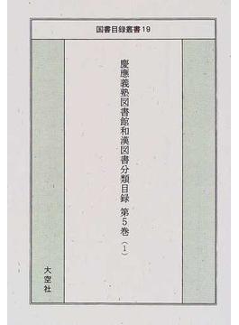 国書目録叢書 復刻 19 慶応義塾図書館和漢図書分類目録 第5巻1