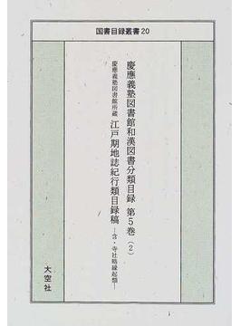 国書目録叢書 復刻 20 慶応義塾図書館和漢図書分類目録 第5巻2