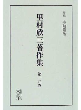 里村欣三著作集 復刻 第10巻 短編創作集