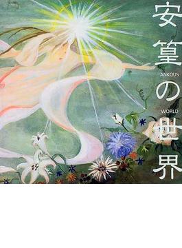 安篁の世界 吉田安篁花の創作品集