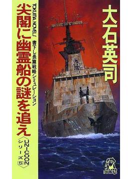 尖閣に幽霊船の謎を追え(TOKUMA NOVELS(トクマノベルズ))