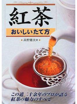 紅茶おいしいたて方 この道二十余年のプロが語る紅茶の魅力のすべて