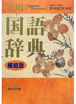 実用国語辞典 横組版