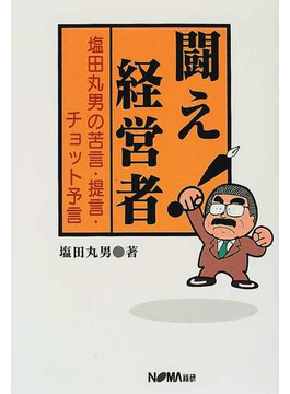 闘え!経営者 塩田丸男の苦言・提言・チョット予言