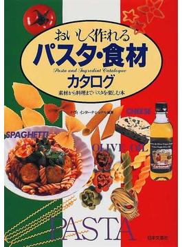 おいしく作れるパスタ・食材カタログ 素材から料理までパスタを楽しむ本