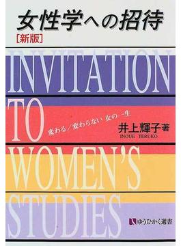 女性学への招待 変わる/変わらない女の一生 新版(有斐閣選書)