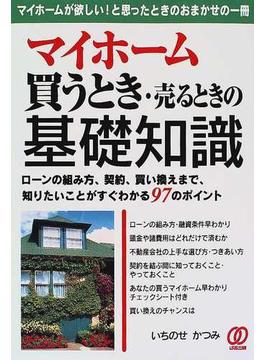 マイホーム買うとき・売るときの基礎知識 マイホームが欲しい!と思ったときのおまかせの一冊