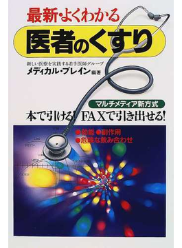 最新・よくわかる医者のくすり FAXで引き出せる新方式 効能・副作用・危険な飲み合わせ