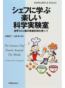 シェフに学ぶ楽しい科学実験室 世界14ヵ国の家庭料理を使って