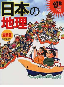 日本の地理 最新版