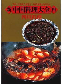 新中国料理大全 4 四川料理
