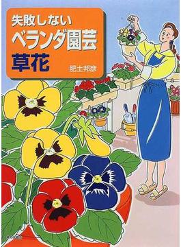 失敗しないベランダ園芸草花
