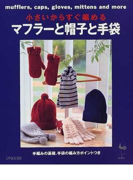 マフラーと帽子と手袋 小さいからすぐ編める