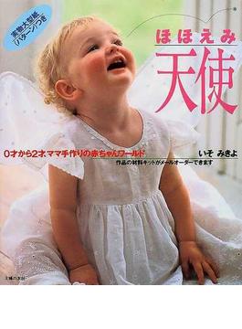 ほほえみ天使 0才から2才、ママ手作りの赤ちゃんワールド